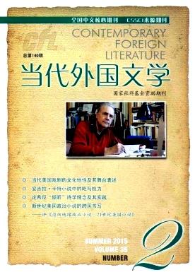《当代外国文学》季刊 双核心